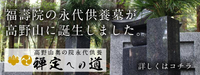 福壽院が運営する永代供養墓が高野山に誕生しました。高野山永代供養禅定への道