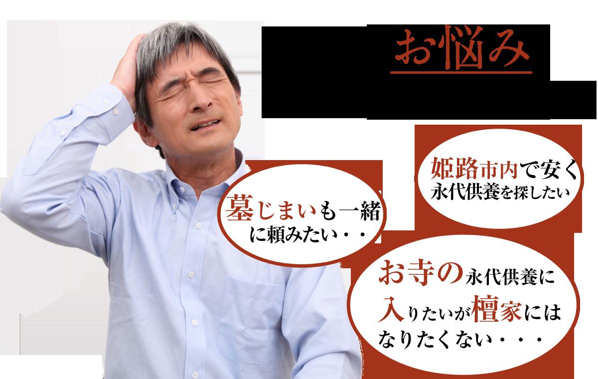 こんなお悩みございませんか?姫路市内で安い永代供養に入りたい、墓じまいも一緒に頼みたい